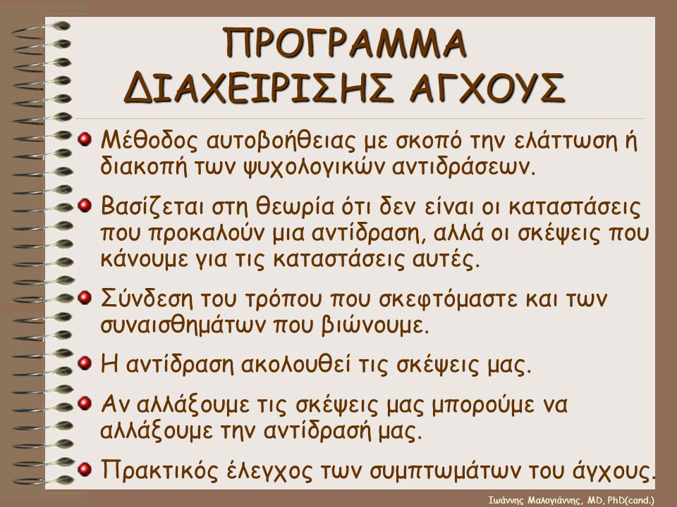 ΠΡΟΓΡΑΜΜΑ ΔΙΑΧΕΙΡΙΣΗΣ ΑΓΧΟΥΣ