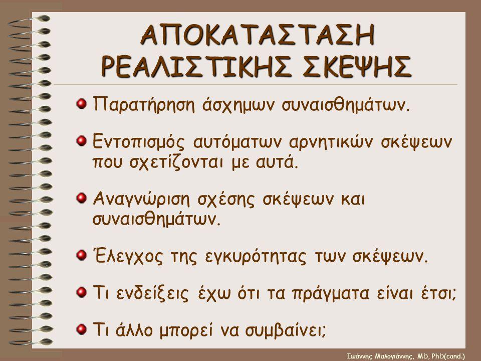 ΑΠΟΚΑΤΑΣΤΑΣΗ ΡΕΑΛΙΣΤΙΚΗΣ ΣΚΕΨΗΣ