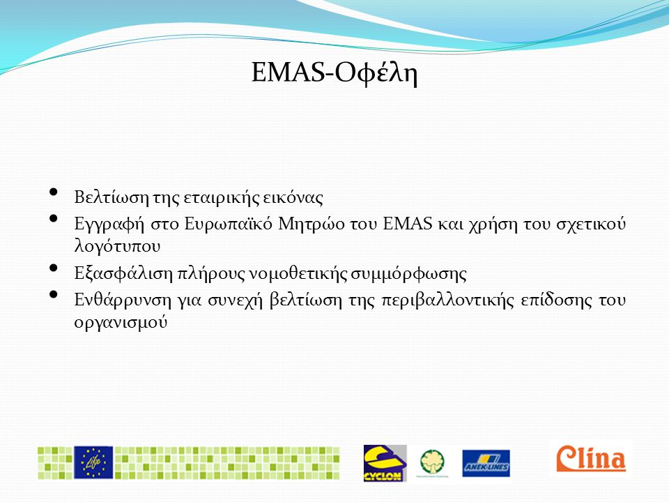 EMAS-Οφέλη Βελτίωση της εταιρικής εικόνας