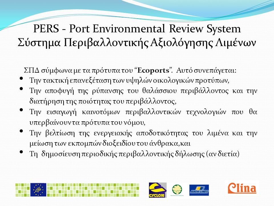 PERS - Port Environmental Review System Σύστημα Περιβαλλοντικής Αξιολόγησης Λιμένων