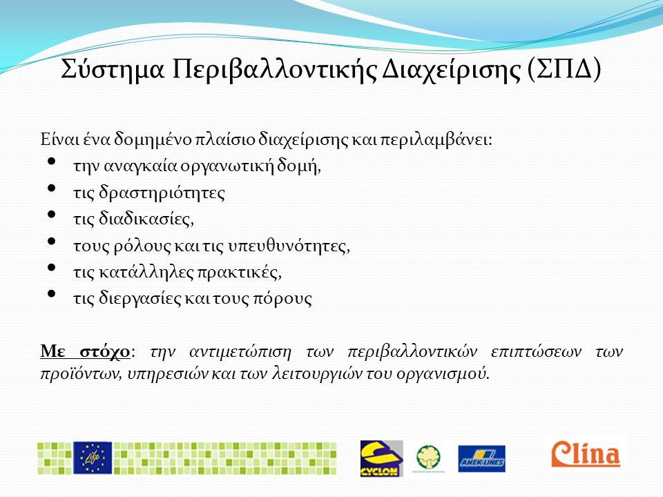 Σύστημα Περιβαλλοντικής Διαχείρισης (ΣΠΔ)