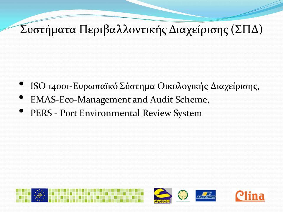 Συστήματα Περιβαλλοντικής Διαχείρισης (ΣΠΔ)