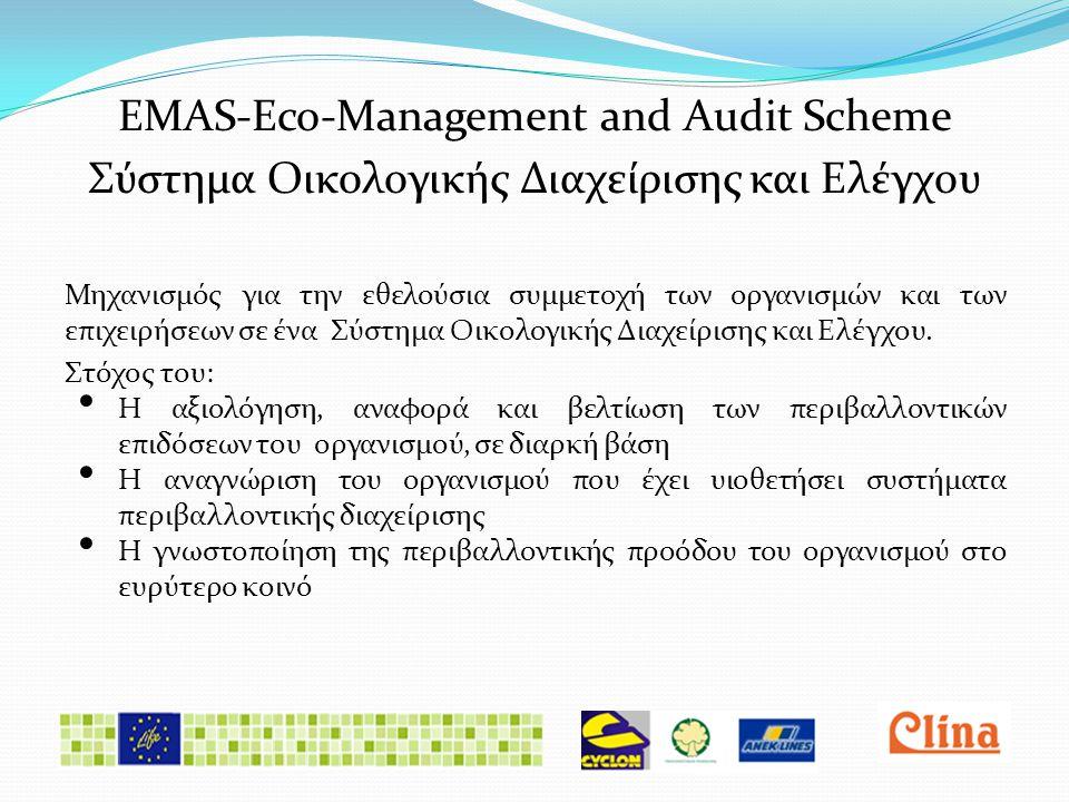 EMAS-Eco-Management and Audit Scheme Σύστημα Οικολογικής Διαχείρισης και Ελέγχου