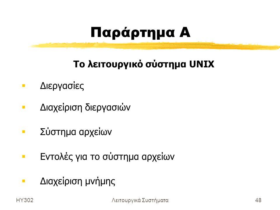 Το λειτουργικό σύστημα UNIX