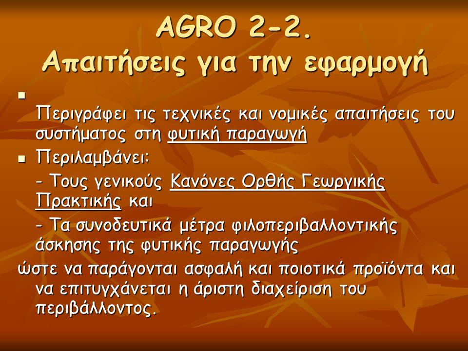 AGRO 2-2. Απαιτήσεις για την εφαρμογή