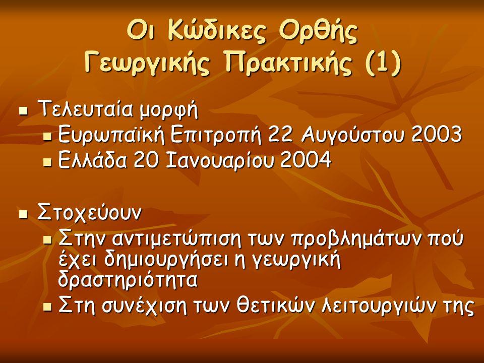 Οι Κώδικες Ορθής Γεωργικής Πρακτικής (1)