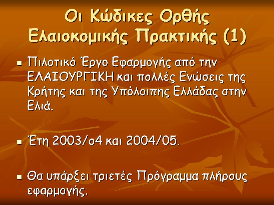 Οι Κώδικες Ορθής Ελαιοκομικής Πρακτικής (1)