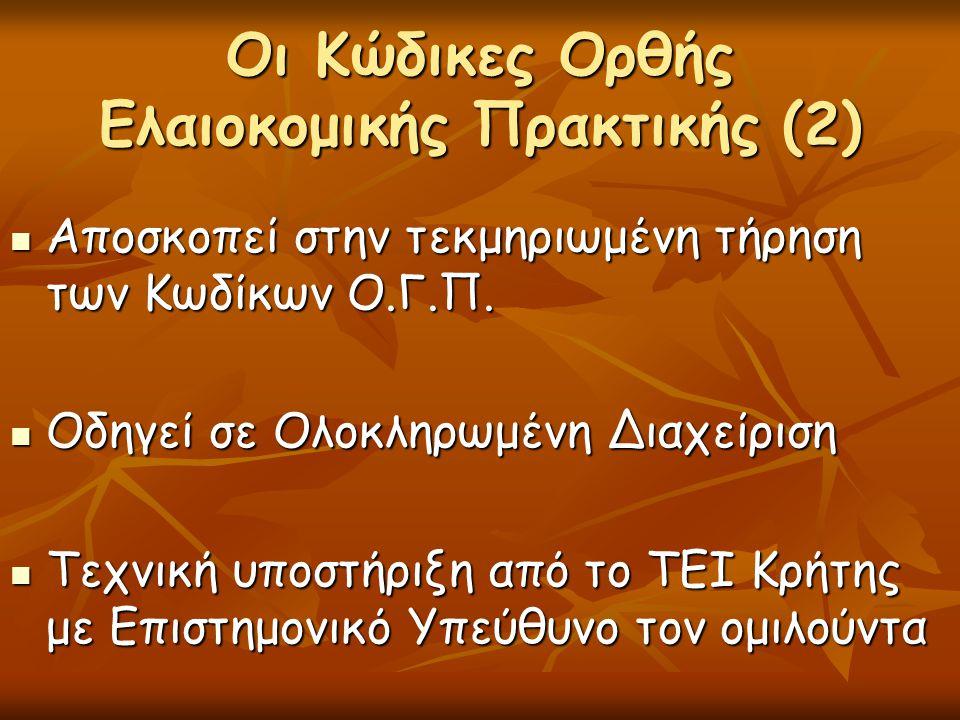 Οι Κώδικες Ορθής Ελαιοκομικής Πρακτικής (2)