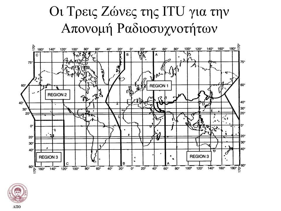 Οι Τρεις Ζώνες της ITU για την Απονομή Ραδιοσυχνοτήτων