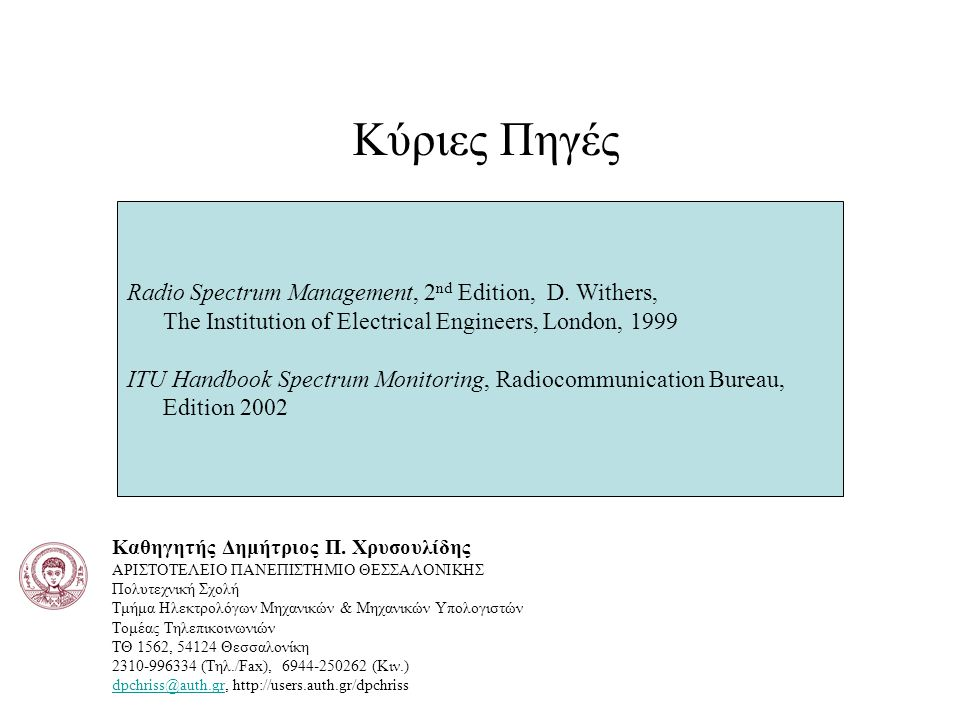Κύριες Πηγές Radio Spectrum Management, 2nd Edition, D. Withers,
