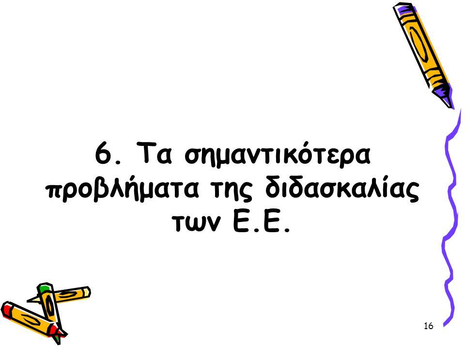 6. Τα σημαντικότερα προβλήματα της διδασκαλίας των Ε.Ε.