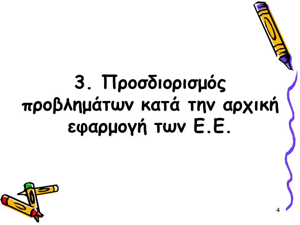 3. Προσδιορισμός προβλημάτων κατά την αρχική εφαρμογή των Ε.Ε.