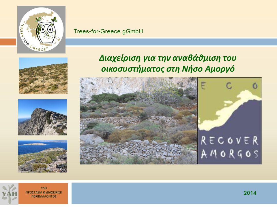 Διαχείριση για την αναβάθμιση του οικοσυστήματος στη Νήσο Αμοργό