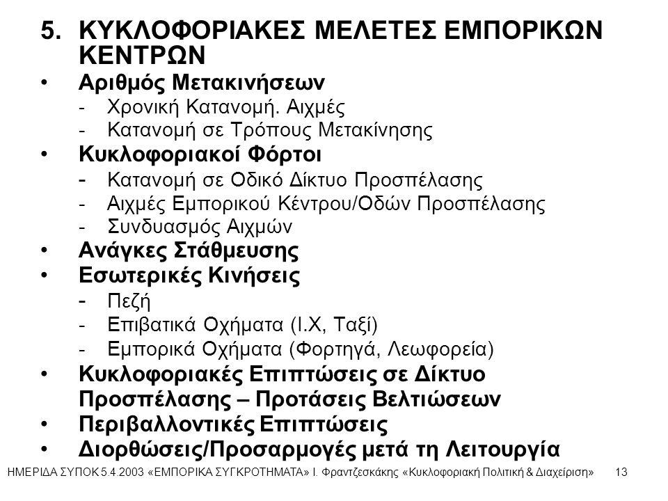 5. ΚΥΚΛΟΦΟΡΙΑΚΕΣ ΜΕΛΕΤΕΣ ΕΜΠΟΡΙΚΩΝ ΚΕΝΤΡΩΝ