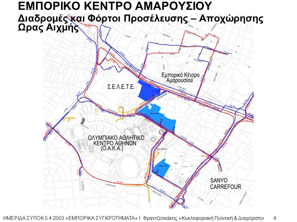 ΕΜΠΟΡΙΚΟ ΚΕΝΤΡΟ ΑΜΑΡΟΥΣΙΟΥ