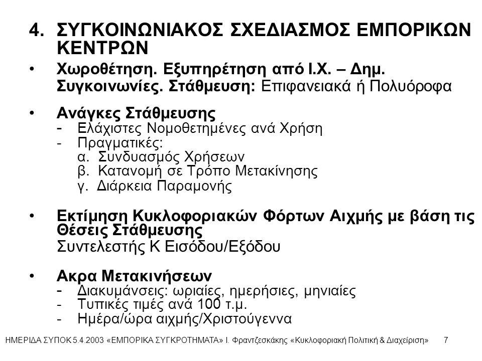 4. ΣΥΓΚΟΙΝΩΝΙΑΚΟΣ ΣΧΕΔΙΑΣΜΟΣ ΕΜΠΟΡΙΚΩΝ ΚΕΝΤΡΩΝ