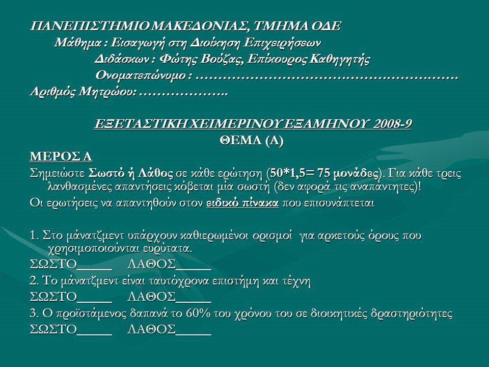ΕΞΕΤΑΣΤΙΚΗ ΧΕΙΜΕΡΙΝΟΥ ΕΞΑΜΗΝΟΥ 2008-9