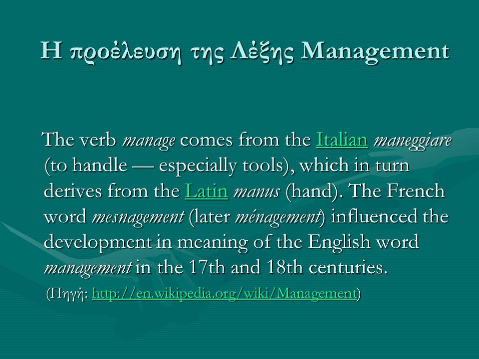 Η προέλευση της Λέξης Management
