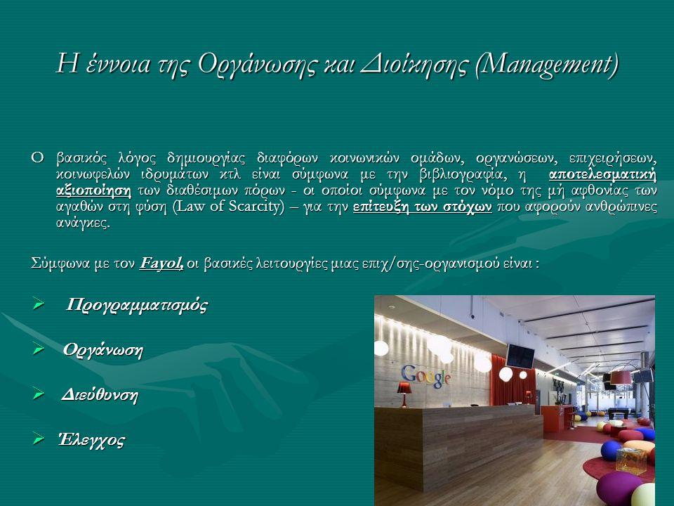Η έννοια της Οργάνωσης και Διοίκησης (Management)