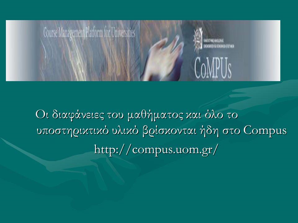 Οι διαφάνειες του μαθήματος και όλο το υποστηρικτικό υλικό βρίσκονται ήδη στο Compus