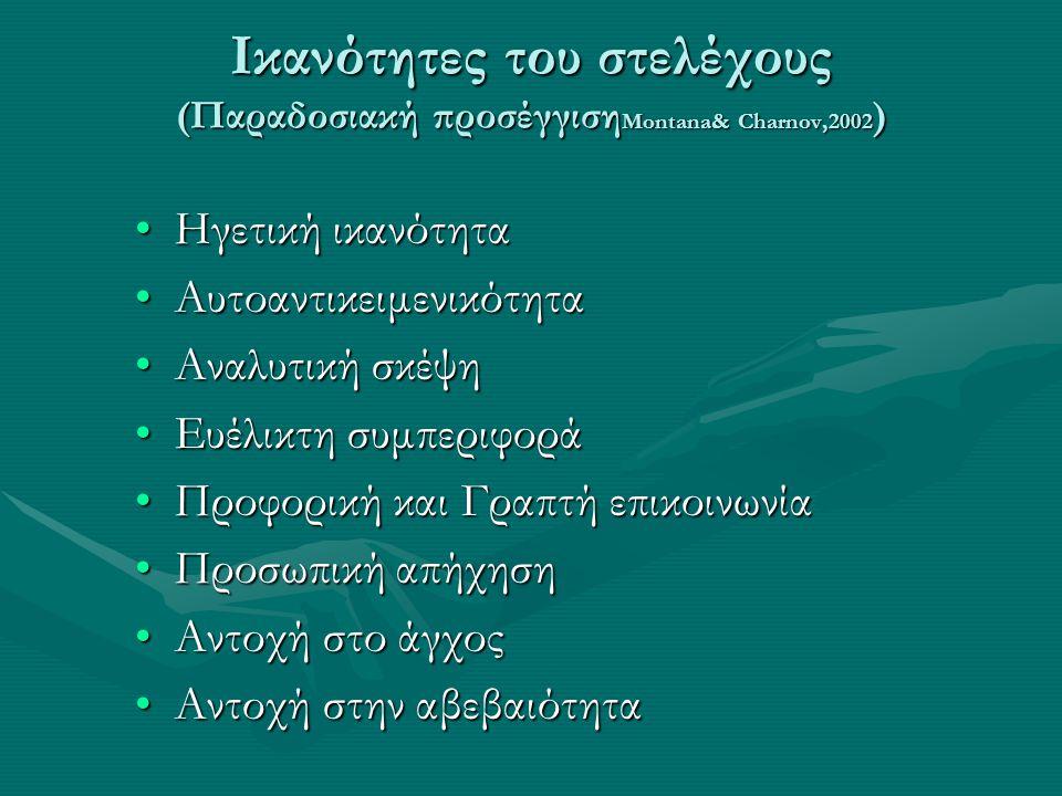 Ικανότητες του στελέχους (Παραδοσιακή προσέγγισηMontana& Charnov,2002)