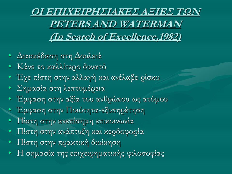 ΟΙ ΕΠΙΧΕΙΡΗΣΙΑΚΕΣ ΑΞΙΕΣ ΤΩΝ PETERS AND WATERMAN (In Search of Excellence,1982)