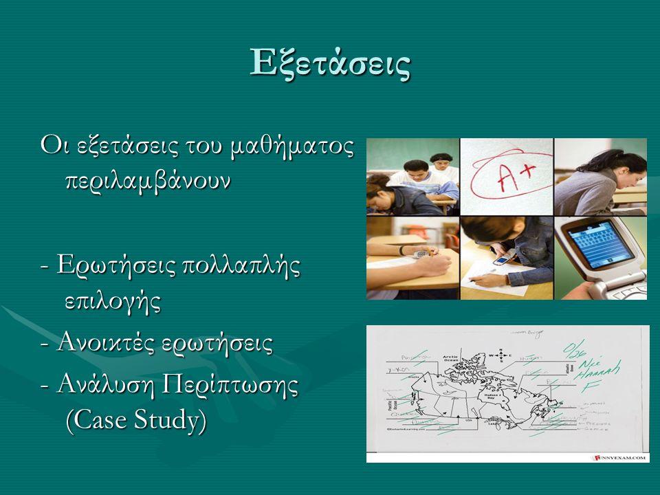 Εξετάσεις Οι εξετάσεις του μαθήματος περιλαμβάνουν
