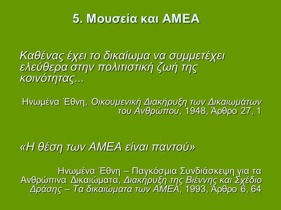 «Η θέση των ΑΜΕΑ είναι παντού»
