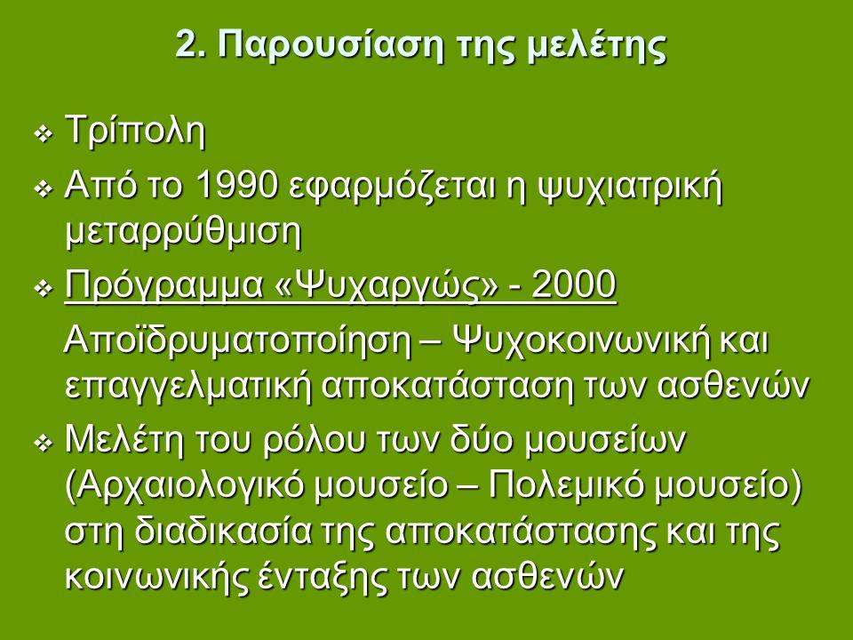 2. Παρουσίαση της μελέτης