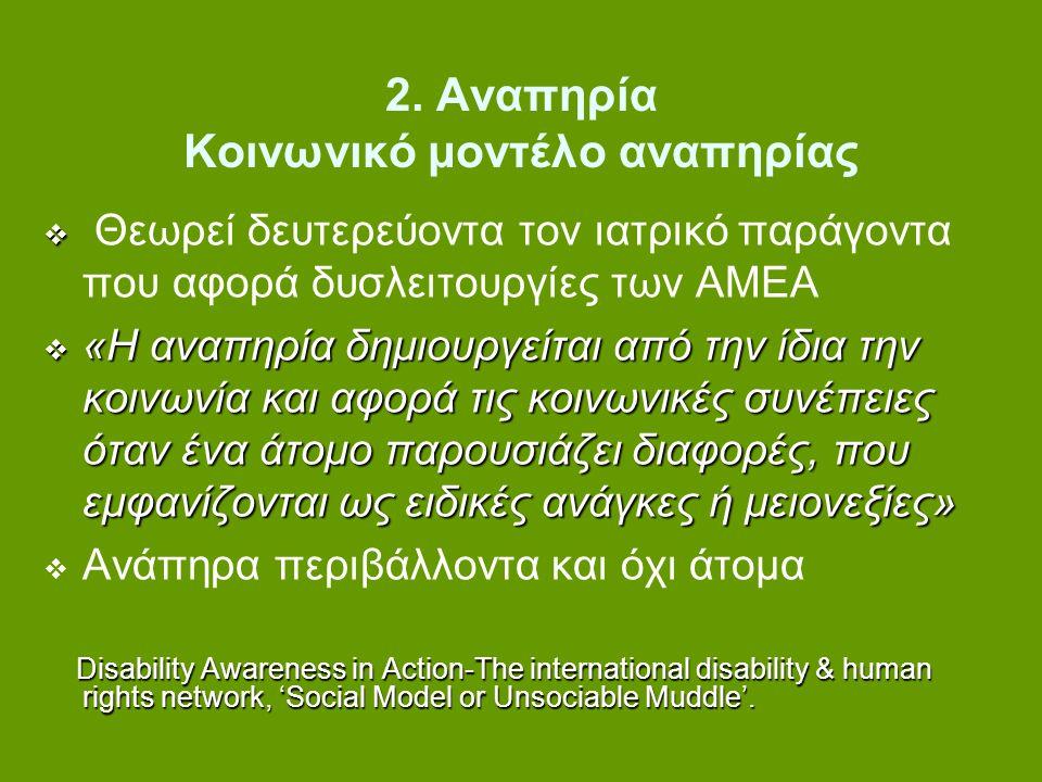 2. Αναπηρία Κοινωνικό μοντέλο αναπηρίας