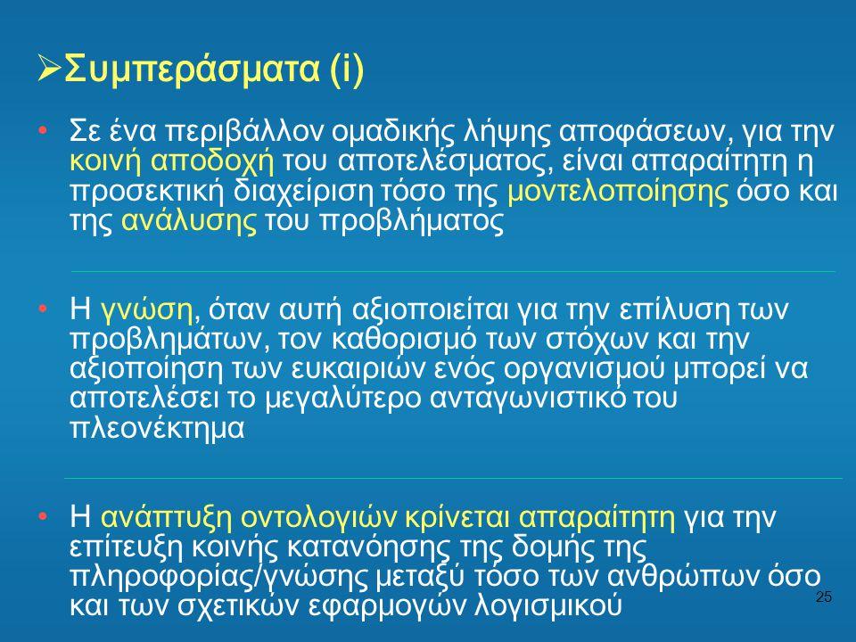 Συμπεράσματα (i)