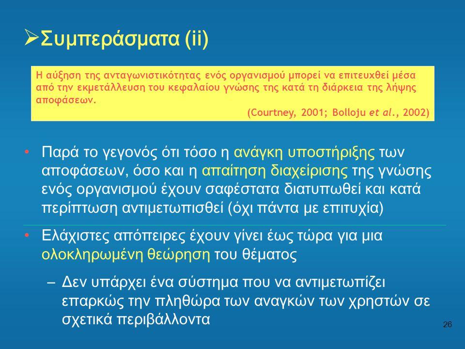 Συμπεράσματα (ii)