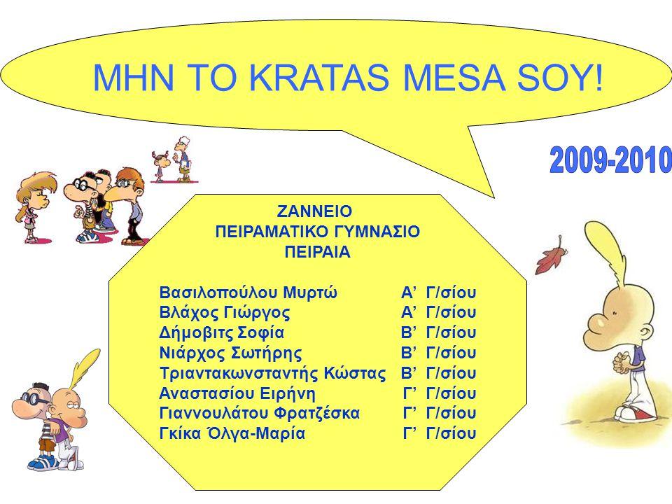 MHN TO KRATAS MESA SOY! ΖΑΝΝΕΙΟ ΠΕΙΡΑΜΑΤΙΚΟ ΓΥΜΝΑΣΙΟ ΠΕΙΡΑΙΑ