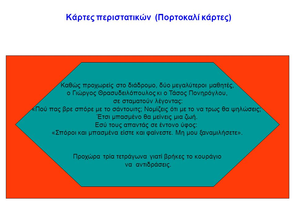 Κάρτες περιστατικών (Πορτοκαλί κάρτες)