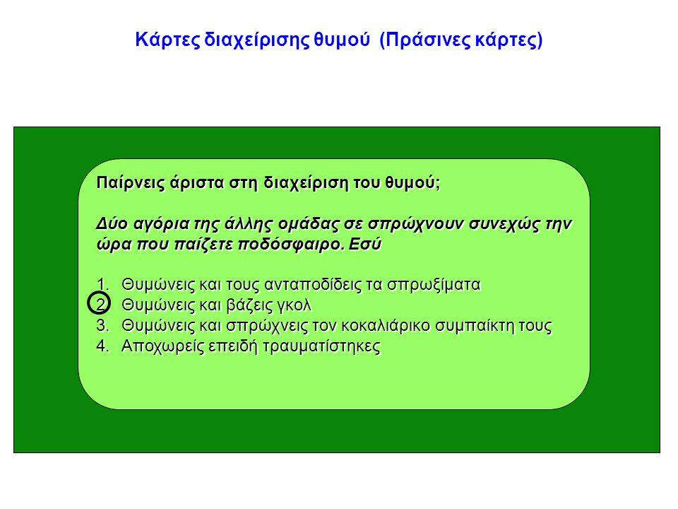 Κάρτες διαχείρισης θυμού (Πράσινες κάρτες)