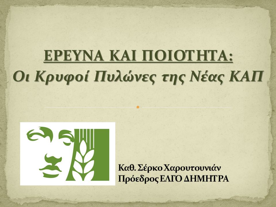 Καθ. Σέρκο Χαρουτουνιάν Πρόεδρος ΕΛΓΟ ΔΗΜΗΤΡΑ