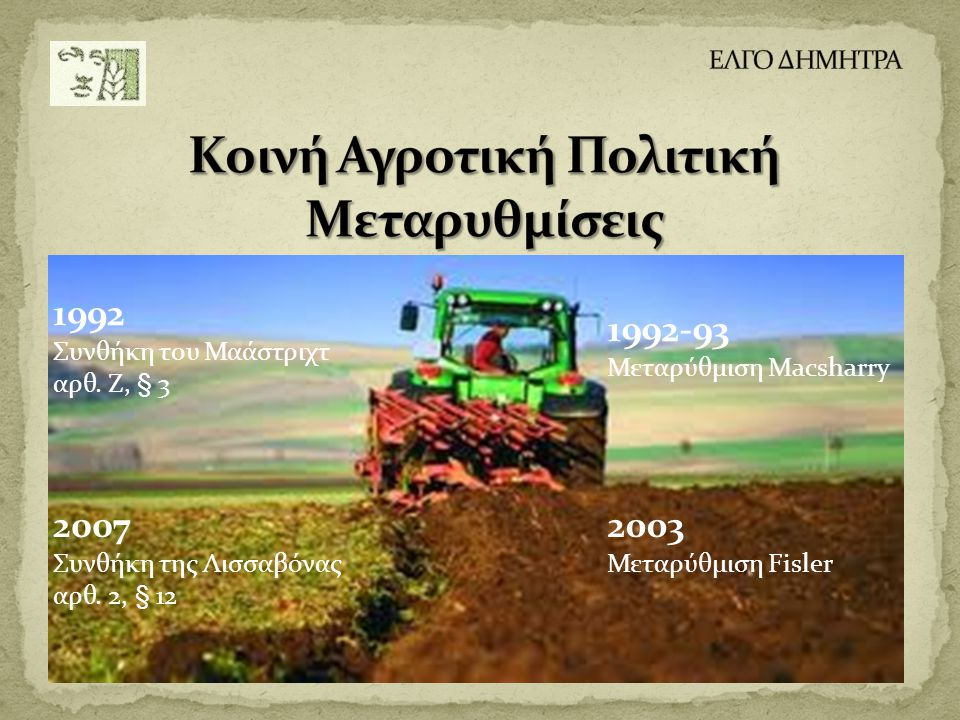Κοινή Αγροτική Πολιτική Μεταρυθμίσεις