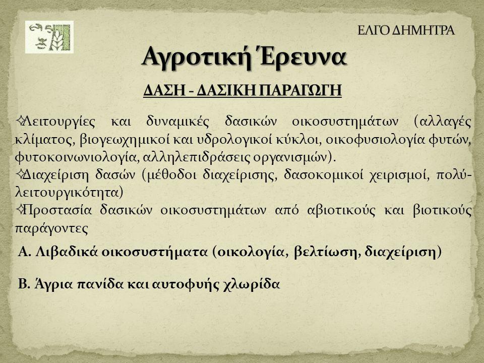 Αγροτική Έρευνα ΔΑΣΗ - ΔΑΣΙΚΗ ΠΑΡΑΓΩΓΗ