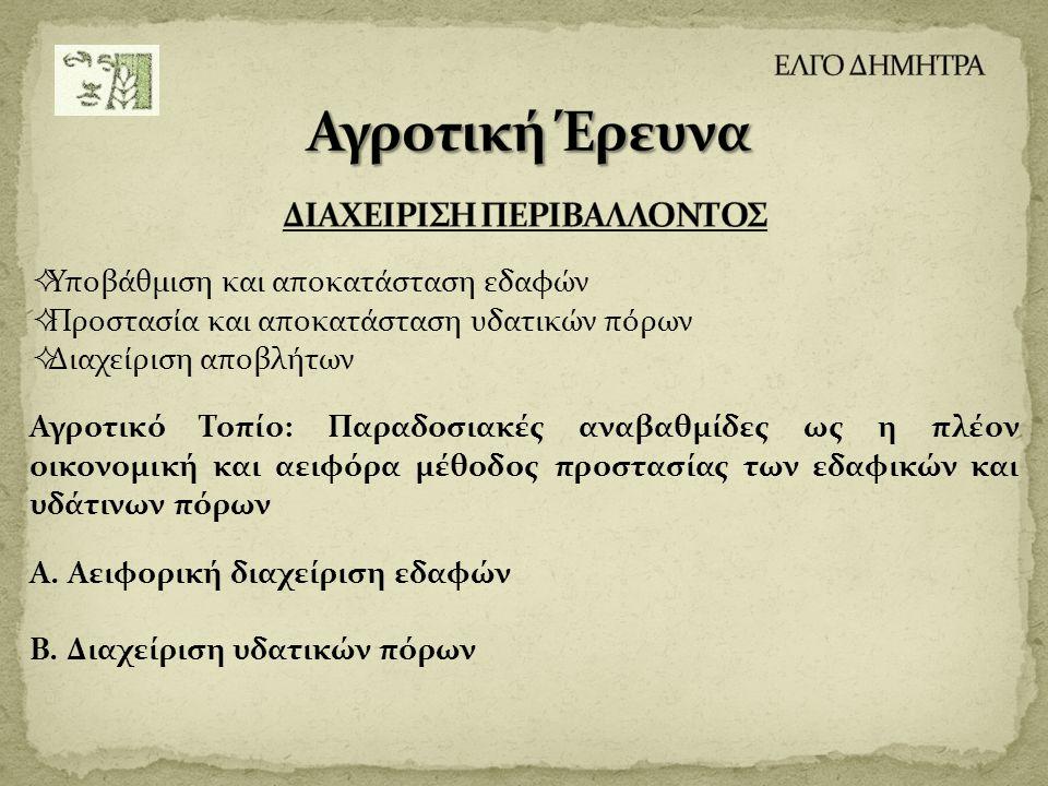 ΔΙΑΧΕΙΡΙΣΗ ΠΕΡΙΒΑΛΛΟΝΤΟΣ