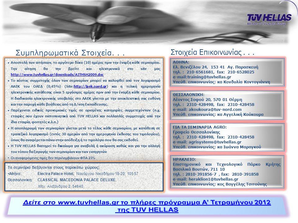 Δείτε στο www.tuvhellas.gr το πλήρες πρόγραμμα Α' Τετραμήνου 2012