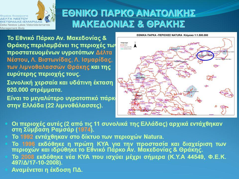 ΕΘΝΙΚΟ ΠΑΡΚΟ ΑΝΑΤΟΛΙΚΗΣ ΜΑΚΕΔΟΝΙΑΣ & ΘΡΑΚΗΣ