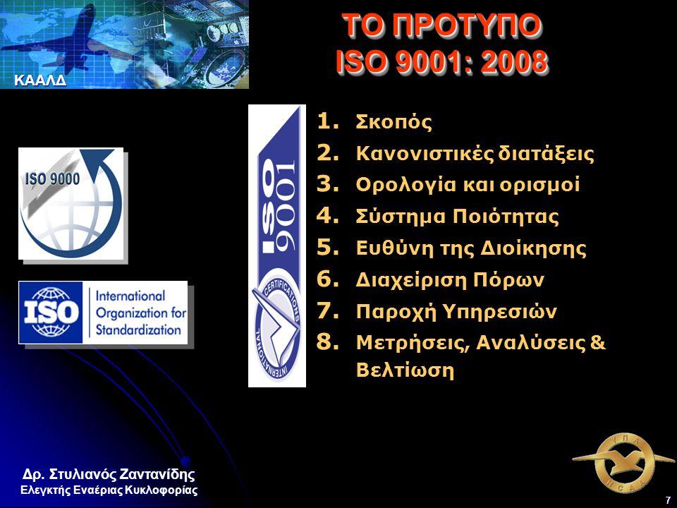 ΤO ΠΡΟΤΥΠO ISO 9001: 2008 Σκοπός Κανονιστικές διατάξεις