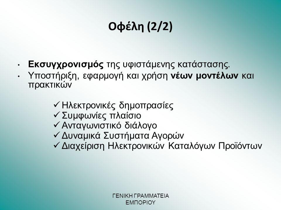 ΓΕΝΙΚΗ ΓΡΑΜΜΑΤΕΙΑ ΕΜΠΟΡΙΟΥ