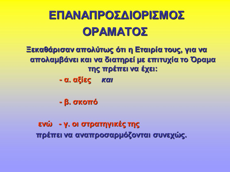 ΕΠΑΝΑΠΡΟΣΔΙΟΡΙΣΜΟΣ ΟΡΑΜΑΤΟΣ