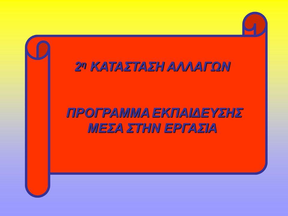 ΠΡΟΓΡΑΜΜΑ ΕΚΠΑΙΔΕΥΣΗΣ
