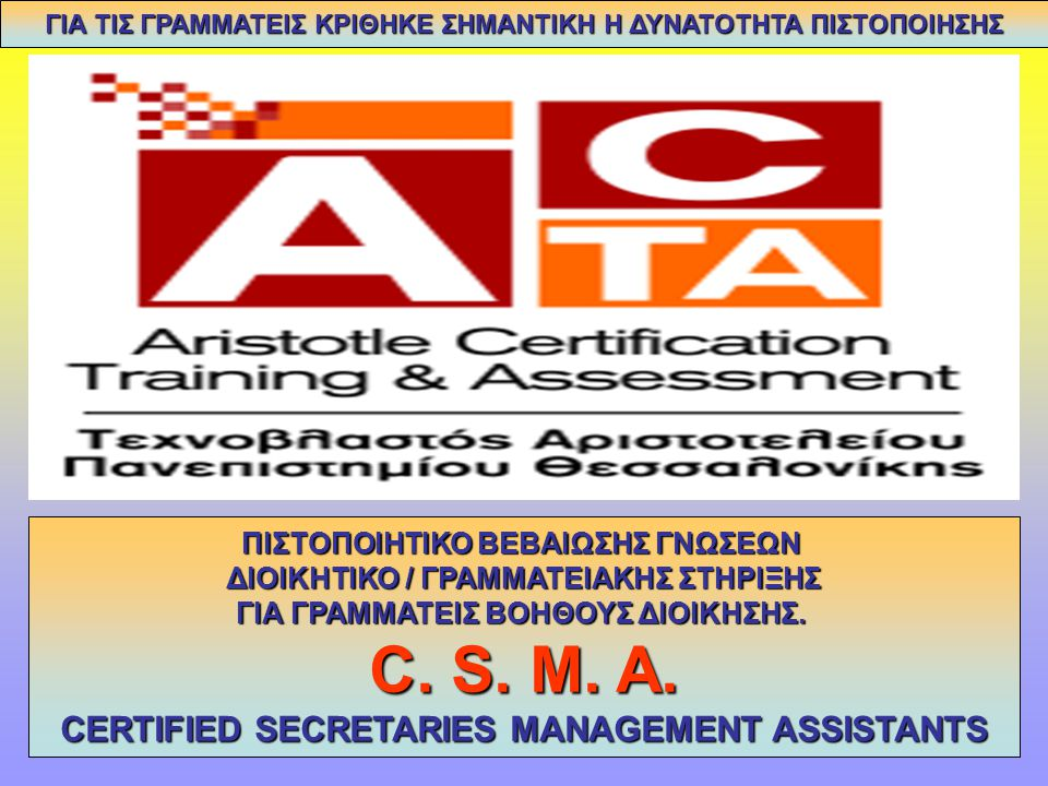 C. S. M. A. CERTIFIED SECRETARIES MANAGEMENT ASSISTANTS
