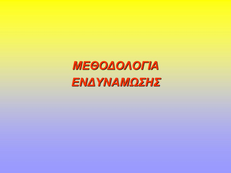 ΜΕΘΟΔΟΛΟΓΙΑ ΕΝΔΥΝΑΜΩΣΗΣ