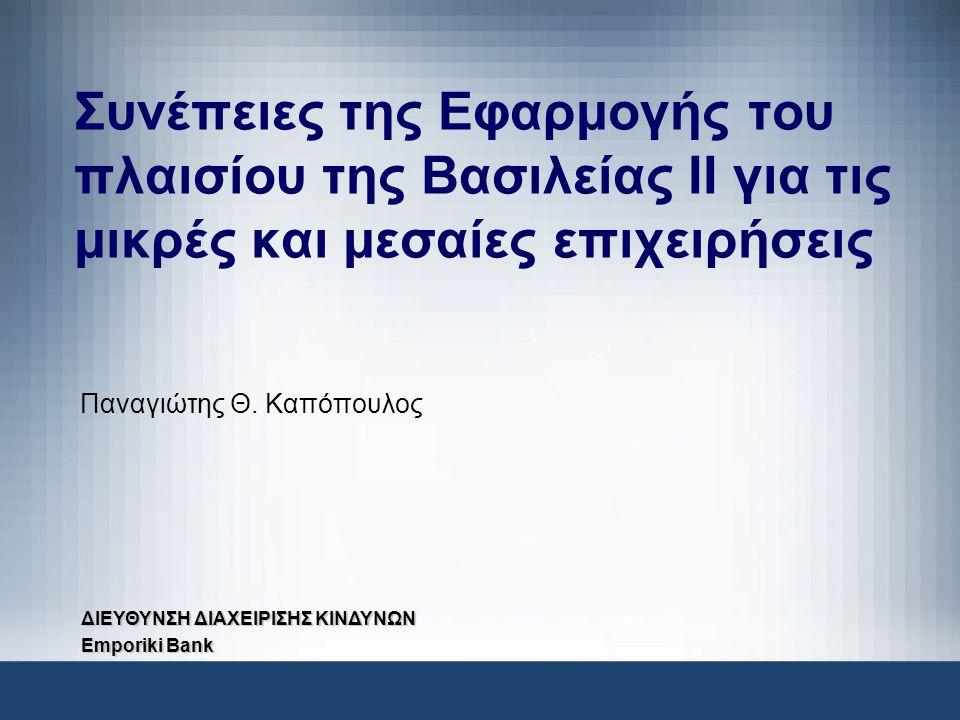 Παναγιώτης Θ. Καπόπουλος