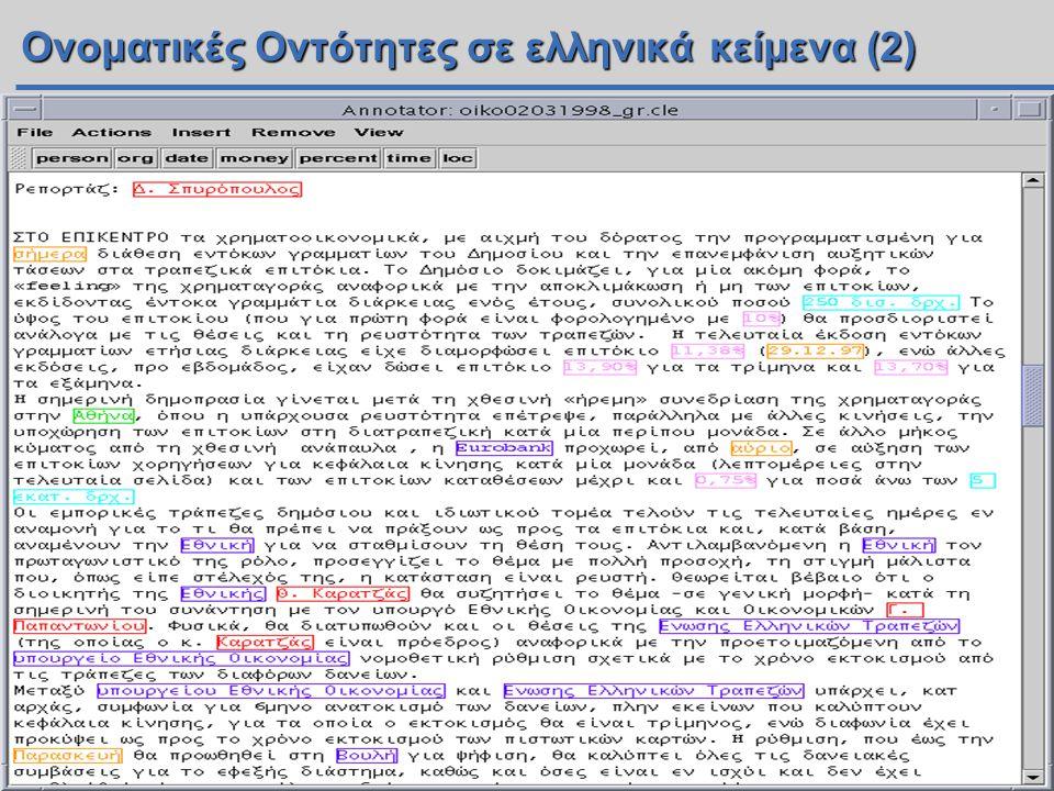 Ονοματικές Οντότητες σε ελληνικά κείμενα (2)