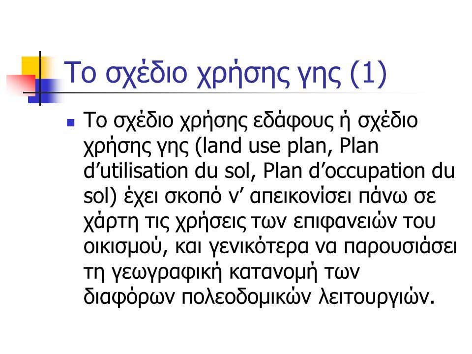 Tο σχέδιο χρήσης γης (1)